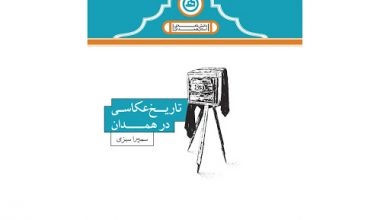 Photo of جایزه قلم هگمتانه به کتاب تاریخ عکاسی در همدان رسید