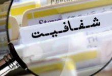 Photo of مخالفت مجلس با شفافیت آرا، سوء تفاهم است